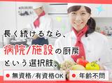 日清医療食品株式会社北海道支店 (北広島希望が丘病院)のアルバイト情報