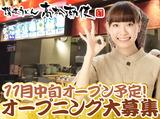 讃岐うどん 高松勅使 三井アウトレットパーク仙台港店のアルバイト情報