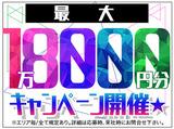 株式会社綜合キャリアオプション  【0902CU1025GA★5】のアルバイト情報