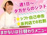 とんかつ「玉藤」 伏古店のアルバイト情報