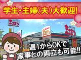 和風レストラン まるまつ 鶴岡店のアルバイト情報