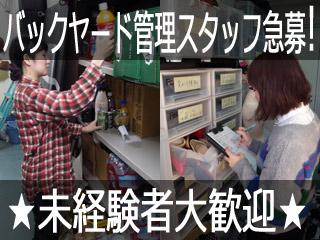 株式会社エルドットエーのアルバイト情報
