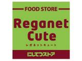 レガネットキュート 赤坂門店のアルバイト情報