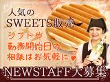 京菓子處 鼓月 阪急梅田店のアルバイト情報