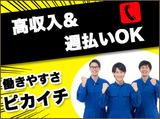 株式会社クレット (勤務地:武蔵小杉エリア)のアルバイト情報