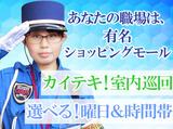 株式会社コアズ 埼玉支社のアルバイト情報