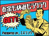 株式会社エスランク (勤務地:新宿西口エリア)のアルバイト情報