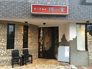 和らぎ酒房隠家 小牧店のアルバイト情報