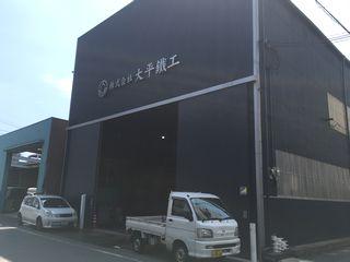 株式会社大平鐵工のアルバイト情報
