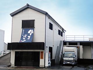 株式会社山幸蒲鉾のアルバイト情報