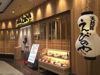 えびのや 京都洛西店のアルバイト情報