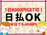 株式会社フロントライン 秋田支店/FLAK0002のアルバイト情報