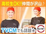スシロー 戸田店のアルバイト情報
