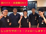 喜多方ラーメン坂内 小法師 錦糸町店のアルバイト情報