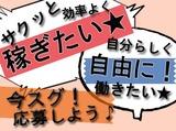 アズレイバーサービス株式会社 岡山支店 倉敷事務所のアルバイト情報