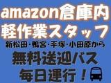 株式会社ワールドインテック 鶴巻温泉駅周辺エリア/61ST-E-1002のアルバイト情報