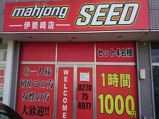 麻雀SEED 伊勢崎店のアルバイト情報