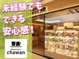 chawan ビーンズ阿佐ヶ谷店<019010>のアルバイト情報