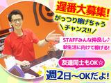 スパークル亀戸のアルバイト情報