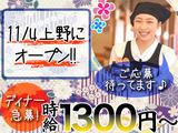 金沢まいもん寿司 上野のアルバイト情報