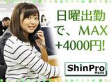 シンプロメンテ株式会社のアルバイト情報