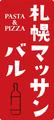 マッサンバル 札幌琴似店のアルバイト情報