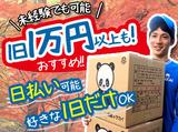 株式会社サカイ引越センター パンダワーク 梅田面接会場のアルバイト情報