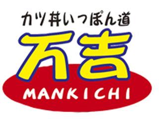 万吉 名東店のアルバイト情報