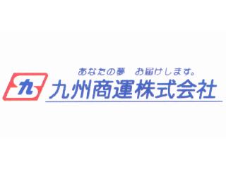九州商運株式会社のアルバイト情報