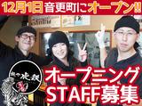 麺や虎鉄 音更店のアルバイト情報