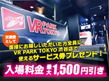 VR PARK TOKYO 新店舗(仮) ※今冬オープン予定のアルバイト情報