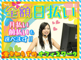 株式会社キャスティングロード 小倉支店/CSKO2222A小倉のアルバイト情報