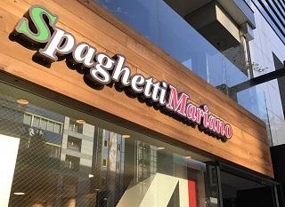 Spaghetti Mariano 芝浦店のアルバイト情報