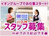 イオンクレジットサービス株式会社のアルバイト情報