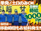株式会社サカイ引越センター 仙台北支社のアルバイト情報