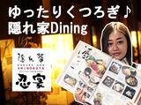 隠れ菴 忍家 本八幡南口店のアルバイト情報