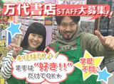 万代書店 高崎店のアルバイト情報