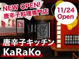 唐辛子キッチン KaRaKoのアルバイト情報