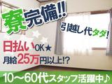 読売センター 田柄 のアルバイト情報