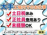 株式会社イーストアジア・コーポレーション(※和歌山城周辺エリア)のアルバイト情報