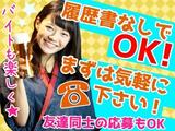 ごきげんえびす 和歌山駅前店のアルバイト情報