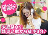 株式会社レイエス 津田沼店のアルバイト情報