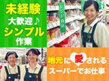 タイヨー藤代店のアルバイト情報
