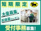 ヤマト運輸(株)名古屋名駅支店/名駅亀島センターのアルバイト情報