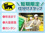 ヤマト運輸(株)大府支店のアルバイト情報