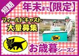 ヤマト運輸(株)広島呉支店のアルバイト情報