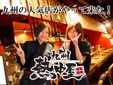 九州熱中屋 東大宮LIVEのアルバイト情報