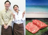 五島牛一頭買い 黒バラモン田町店のアルバイト情報