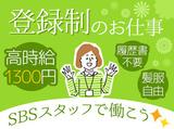 SBSスタッフ株式会社 渋谷オフィス ※勤務地:蒲田駅のアルバイト情報