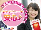 やる気スイッチのスクールIE 仙台宮町校のアルバイト情報